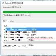 """Outlook2013 で受信フォルダーの整理を行ったところ、IMAP の """"購読フォルダー""""の同期がなかなか完了しません。。。"""