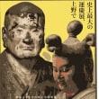 「運慶」東京国立博物館 の鑑賞印象