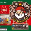 行きます静岡市♪「クリスマスフェスタ2018」12月8日9日、ツインメッセ静岡にて。