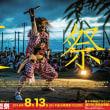 たかち芸能祭2018ポスター