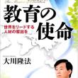 【言い訳せず一歩を進める努力】大川隆法総裁