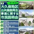 大久保地区公共施設再生事業に関する市民説明会(3.10)