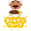 ゴールデンウィークの営業について!!