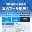 夏休みが始まりましたね!世田谷区立中学校、夏のプール開放、ぜひご利用ください。