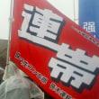 ◆ 株式会社不二越(日本)から金を巻き上げようと活動する関西生コン。