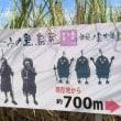 宮古島 パーントゥ編 2018 最終章