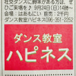 社交ダンス発表会のお知らせです!熊本市