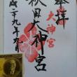 秋 田 大 神 宮