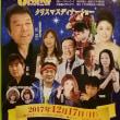 【お知らせ】ディナーショー