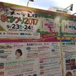 秋の大北海道物産展に行って来ました。