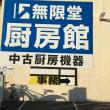 東京無限堂 オフィス部店頭販売強化します・・