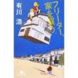 フリーター家を買う。:有川浩さん!面白かった(^^♪一気読み(((o(*゜▽゜*)o)))