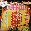 お菓子: カルビー ポテトチップス 汁なし担担麺味 55g(広島県)