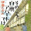 【小説】そのころ、白旗アパートでは