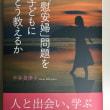 『「慰安婦」問題を子どもにどう教えるか』(平井美津子、高文研)の紹介