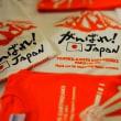力強く立ち上がっての思いが込められた「がんばる日本Tシャツ」