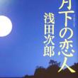 浅田次郎『月下の恋人』