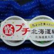 ミツカン、プチ北海道納豆でお十時したんだね:D