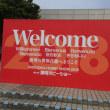 「第57回 静岡ホビーショー」行きました。