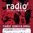 中京テレビ、 FM三重  ベリカード