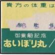 硬券追究0116 関西汽船ー2 瀬戸内航路