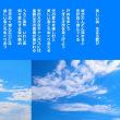 美しい雲 生きる歓び