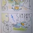 近ごろのゴジラ  幻想編Ⅱ