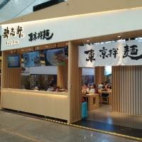 ♪♪ #歌志轩 #东京秘汁拌面 ( #深圳北站 店) 中国で食べた油そばで一番東京のそれを再現出来てるんじゃないかな #上海 #深圳