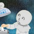 選挙!「傘がない♪」