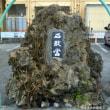 ☆沖縄県の魔除け石敢當探訪・風格のある石敢當・うるま市みどり町で撮影