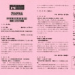 第16回明海大学応用言語学セミナー