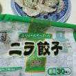 海老焼売、ニラ餃子、鮭のアラ焼き、サンマ寿司、ベーコンほうれん草