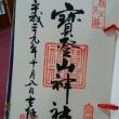 【健康増進】宝登山神社奥宮ハイキング 阿左美冷蔵 かき氷食べたよ