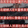 霞ヶ関と安倍内閣は、CFR→CSISの計画によって日本の売国政策を進めています!!
