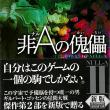 A・E・ヴァン・ヴォークト『非(ナル)Aの傀儡』創元SF文庫(新版)2016年3月25日初版発行