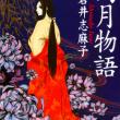 『雨月物語』/岩井志麻子