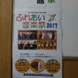 本日「ふれあい音楽祭2017」が開催されます