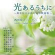 CD「光あるうちに」~鈴木信夫の詩による歌曲集~発売