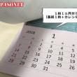 カレンダーの種類(印刷タイプ)