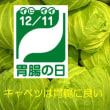 「胃腸の日」!!「語呂合わせ」!!