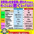 """アベ3選の「新しい国造り」は""""戦争ができる国!"""""""