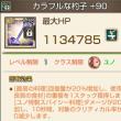 【キンスレ】12/15 プレイ日記