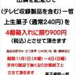極上!スィーツマジック出演記念・上生菓子販売