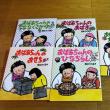 野村たかあきさんの「おばあちゃんの行事食」シリーズをネタに夕食会をしました