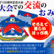 ライオンズクララブ100周年ロゴマーク入り 扇子 発売開始!