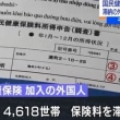 【千葉県船橋市】国民健康保険滞納の外国人で対策…外国人の保険料の滞納率は60%を超える