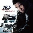 イコライザー2 (2018)