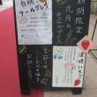 素材のおいしさを生かした和菓子が食べたい… /「本わらび餅」/ ツバメヤ 本店 ・岐阜市柳ヶ瀬商店街