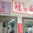 2016年「台湾11・冠京華」(いけふくろう通信第670号)
