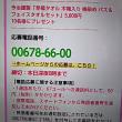 1/12・・・ひるおびプレゼント(本日深夜0時まで)